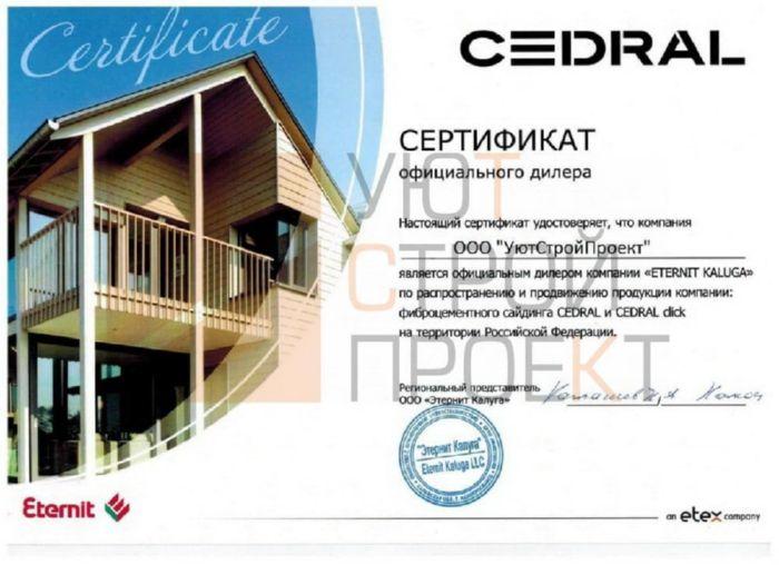Сертификат официального дилера Кедрал
